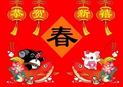 春节,新年快乐