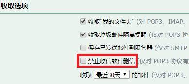 腾讯企业邮箱远程删除