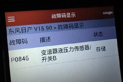 CVT变速箱P0846故障
