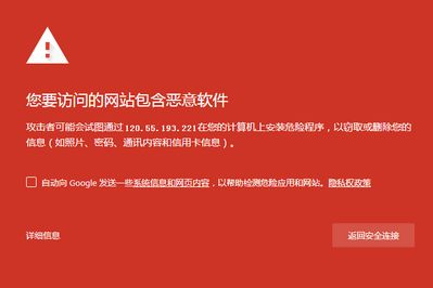 Chrome:您要访问的网站包含恶意软件