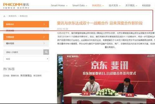 京东斐讯2016年10月20日签订战略合作仪式